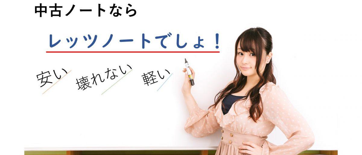 パーマリンク先: 選ぶなら日本品質のLet's